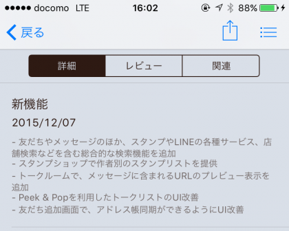 line-3d-touch-update-0