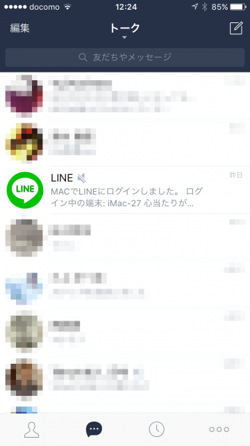 line-3d-touch-update-1