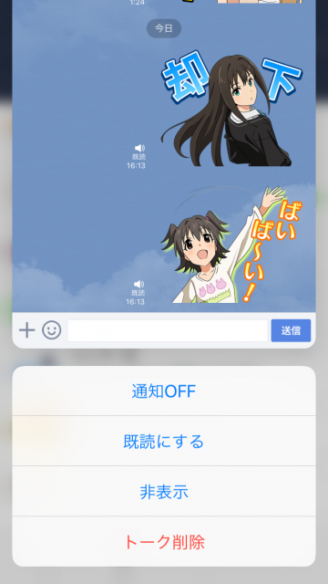line-3d-touch-update-3