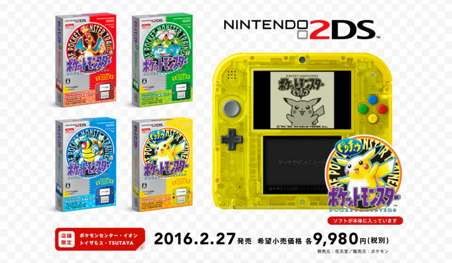 pokemon-nintendo-2ds