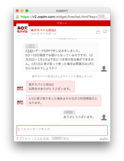 rakuten-mobile-support
