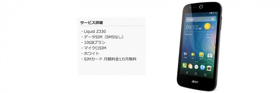 rakuten-mobile-z330