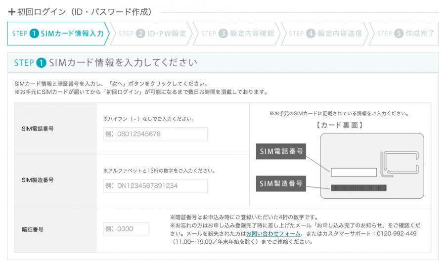 umobile-register-sim