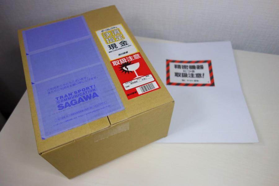 v6 sagawa yamato 1