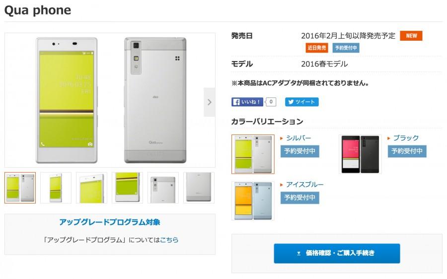 Qua phone KYV37 web