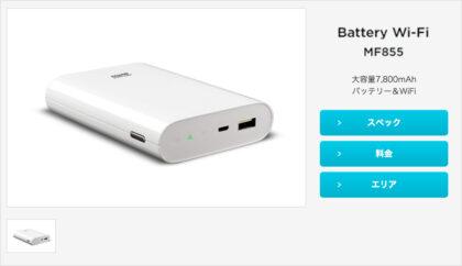 battery-wifi-mf855