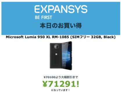 Expansysのセール告知メール