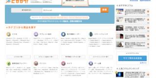 hikakaku top page