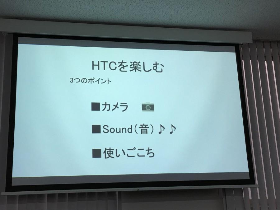 htc 3 2
