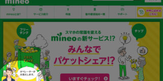mineo-official-page