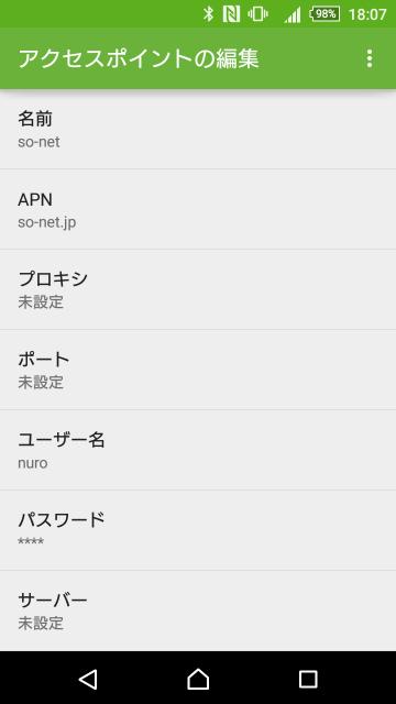 APNはso-net.jp、ユーザー名・パスワードはnuro