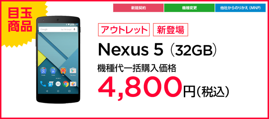 nexus 5 32gb time sale ymobile