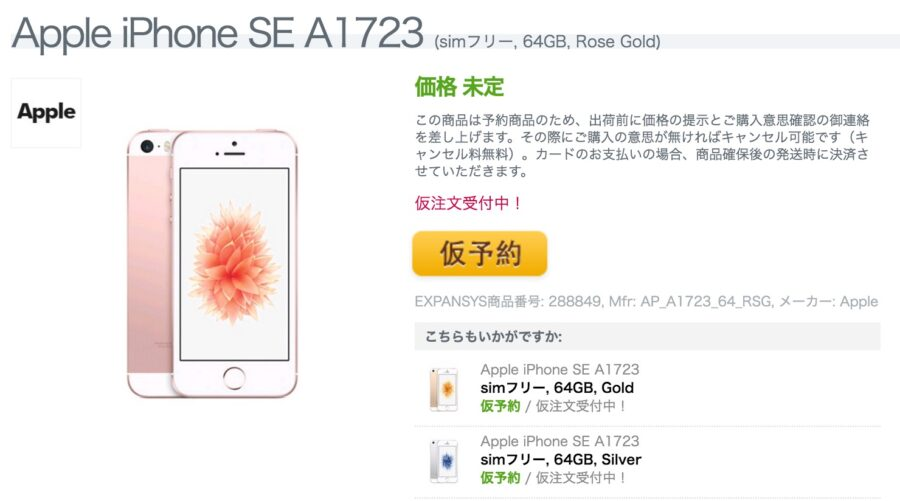 expansys iphone se