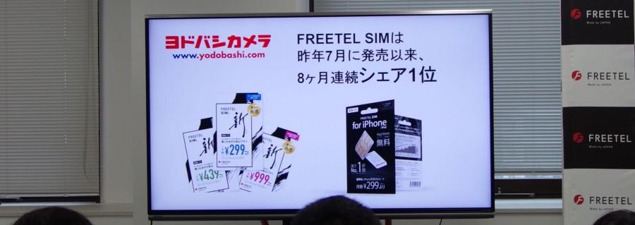 freetel 01 3