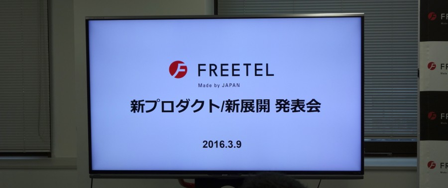 freetel event 2016 3