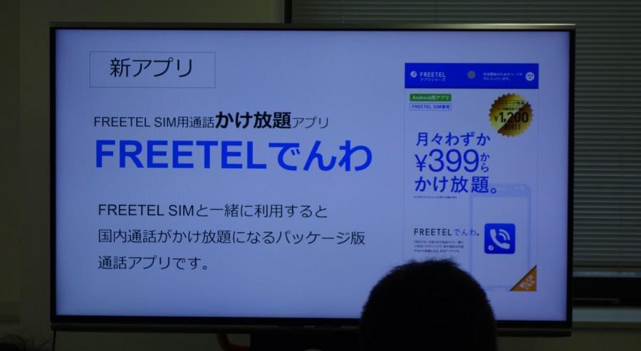 freetel service 4