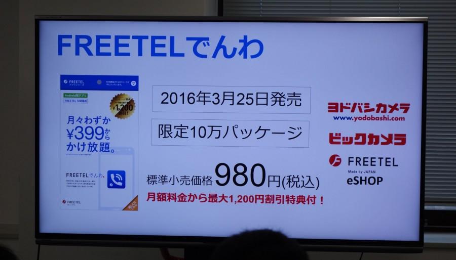 freetel service 7