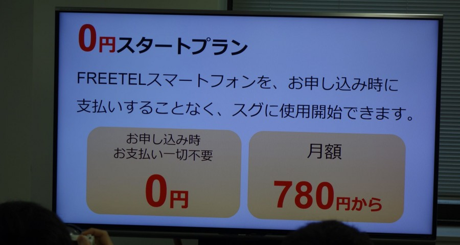 freetel service 8