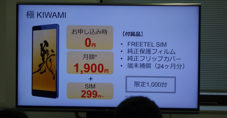 freetel service 9