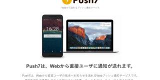push7-web