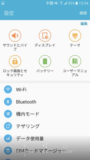 Screenshot_20160410-135433