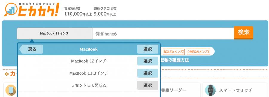 hikakaku macbook