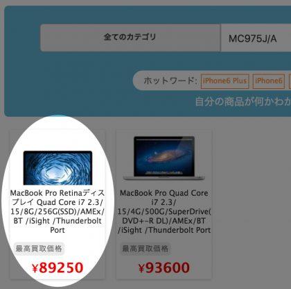 macbook-pro-15-2012-retina