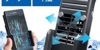 smartphone cooler 2