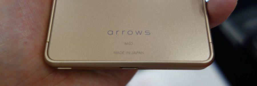 arrows m03 17