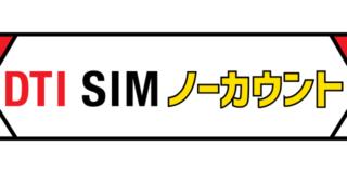 dtisim_nocount