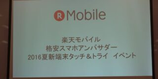 rakuten mobile 2016 summer event 1