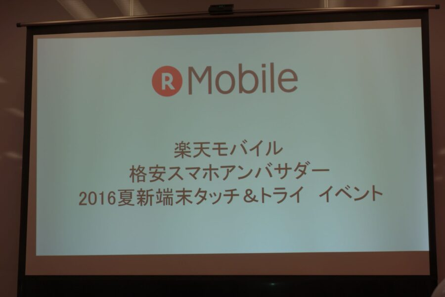 rakuten mobile 2016 summer event 1