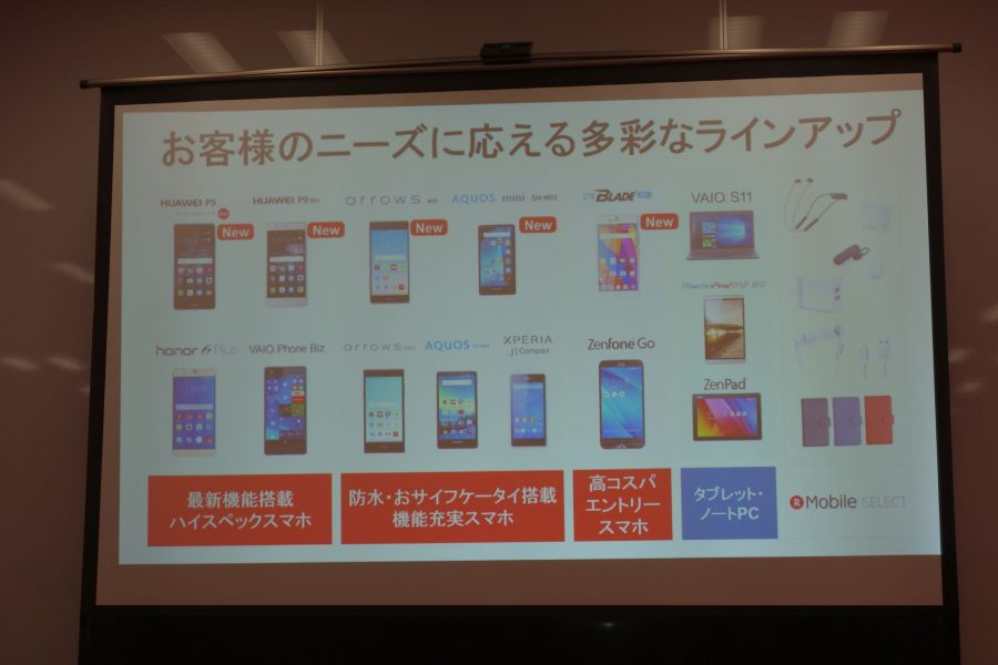 rakuten mobile 2016 summer event 3