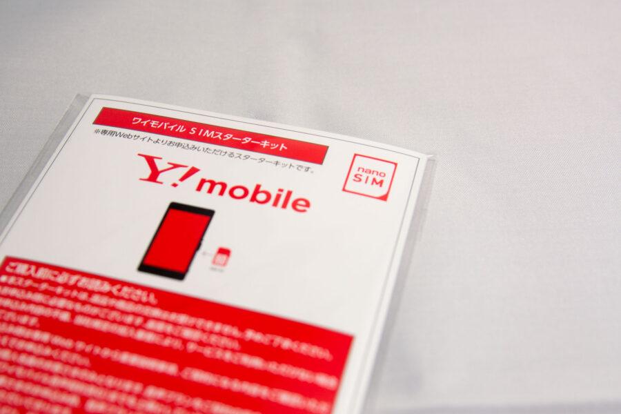Y!mobile-starter-kit