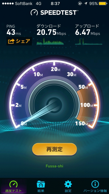 speedtest-morning