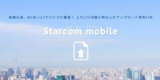 starcom mobile