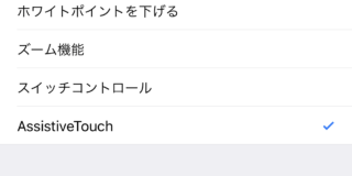 「AssistiveTouch」を選択