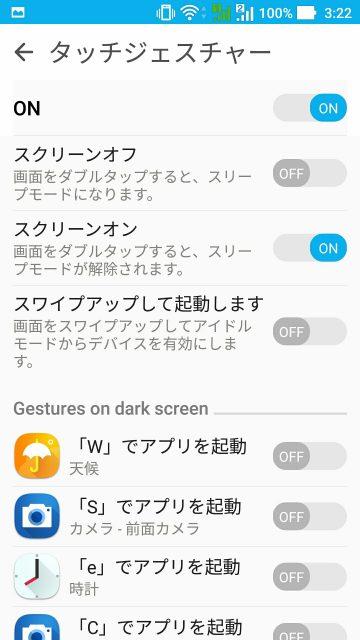 スリープ状態からダブルタップでスリープ解除、ジェスチャーで直接アプリ起動などが設定可能