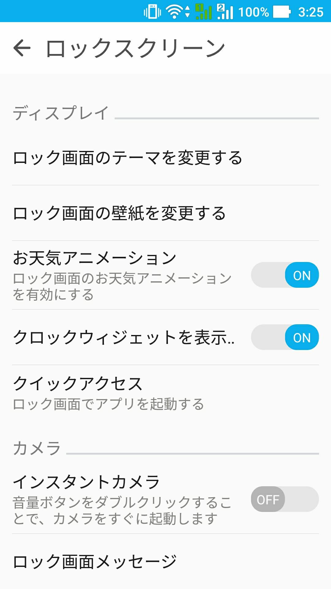 Zenfone 3で確認しておきたい独自機能 設定8項目 ガジェットショット