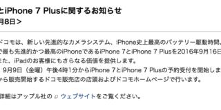docomo-iphone-7-press