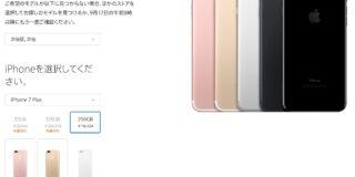 iphone-7-plus-pickup