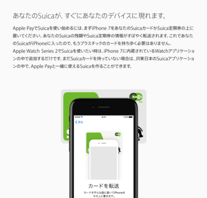 iphone-suica