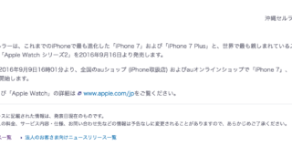 kddi-apple-watch-press