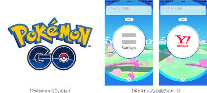 pokemon go softbank