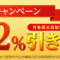 rakuten-mobile-2016-autumn-sale