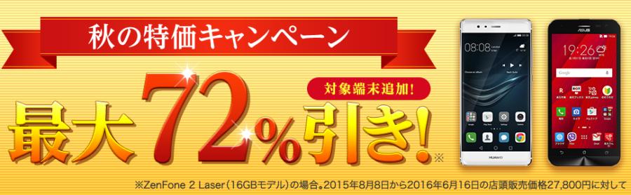 rakuten-mobile-2016-autumn-sale