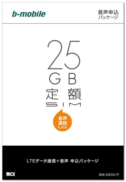 25GB定額SIM