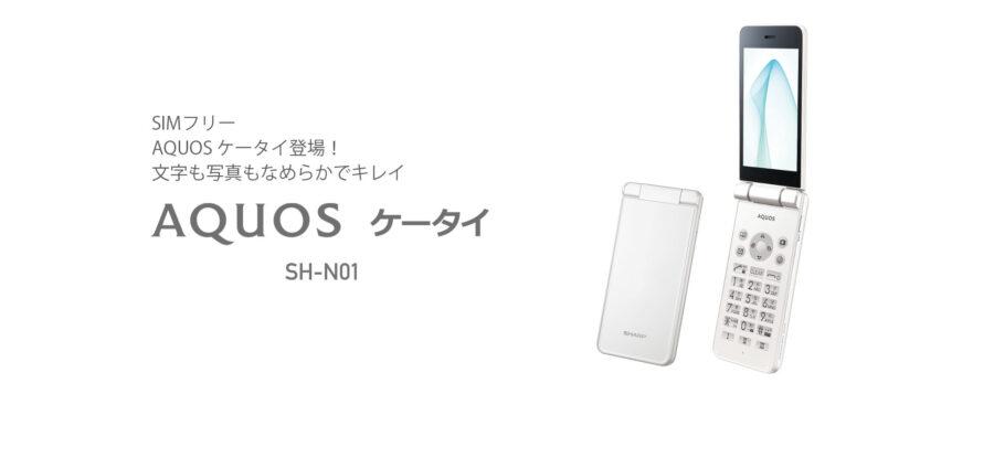 aquos-sh-n01