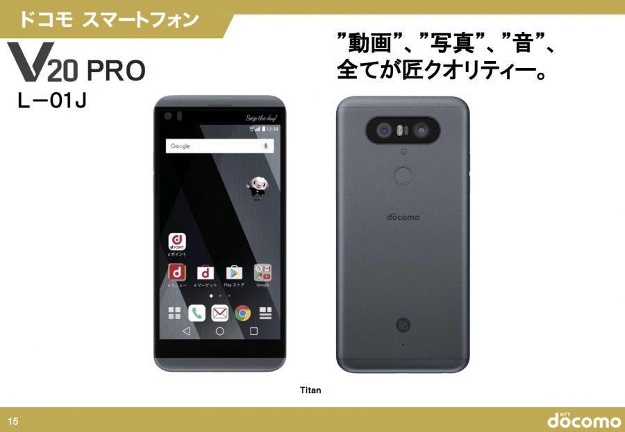 lg-v20-pro-l-01j