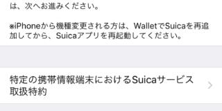 Suicaアプリ上の注意書き